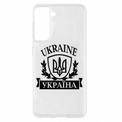 Чехол для Samsung S21 Україна ненька