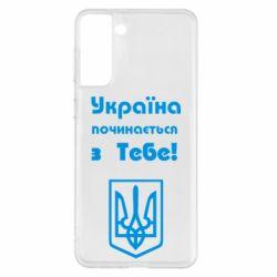 Чохол для Samsung S21+ Україна починається з тебе (герб)