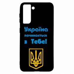 Чохол для Samsung S21 Україна починається з тебе (герб)