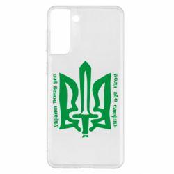 Чохол для Samsung S21+ Україна понад усе! Воля або смерть!