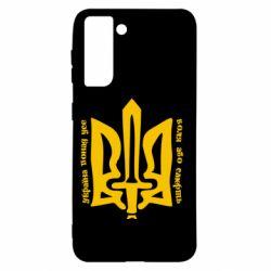 Чохол для Samsung S21 Україна понад усе! Воля або смерть!