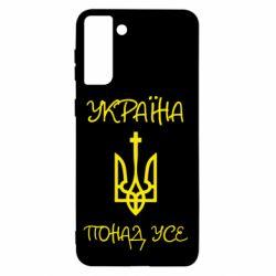 Чохол для Samsung S21+ Україна понад усе! (з гербом)