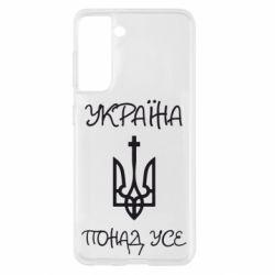 Чохол для Samsung S21 Україна понад усе! (з гербом)
