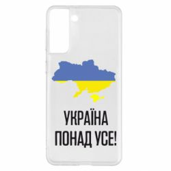 Чохол для Samsung S21+ Україна понад усе!
