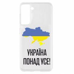 Чохол для Samsung S21 Україна понад усе!