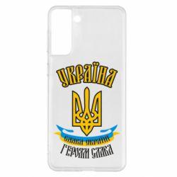 Чохол для Samsung S21+ Україна! Слава Україні!