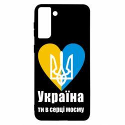 Чохол для Samsung S21+ Україна, ти в серці моєму!