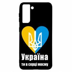 Чохол для Samsung S21 Україна, ти в серці моєму!