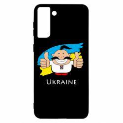 Чехол для Samsung S21+ Ukraine kozak