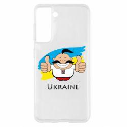 Чехол для Samsung S21 Ukraine kozak