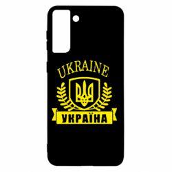 Чохол для Samsung S21+ Ukraine Україна