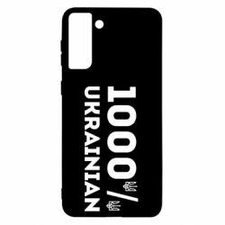 Чохол для Samsung S21 Ultra 1000% Українець