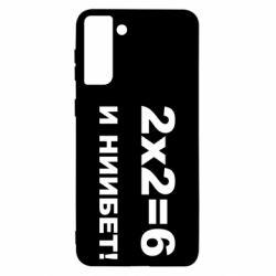 Чехол для Samsung S21 Ultra 2х2=6