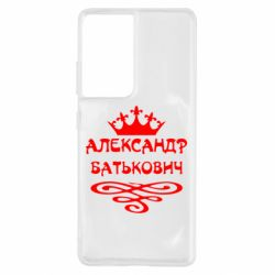 Чохол для Samsung S21 Ultra Олександр Батькович