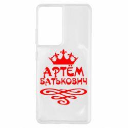 Чехол для Samsung S21 Ultra Артем Батькович