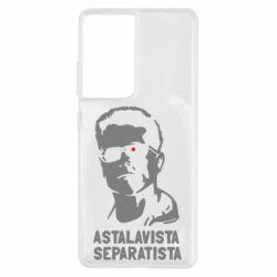 Чохол для Samsung S21 Ultra Astalavista Separatista