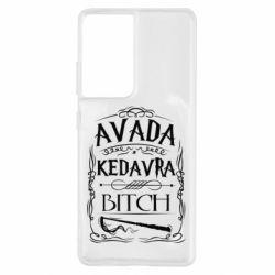 Чехол для Samsung S21 Ultra Avada Kedavra Bitch