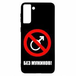Чохол для Samsung S21 Ultra Без мужиків!