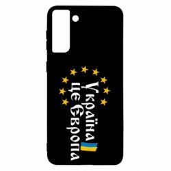 Чохол для Samsung S21 Ultra Це Європа