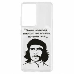 Чохол для Samsung S21 Ultra Che Guevara