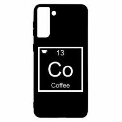 Чохол для Samsung S21 Ultra Co coffee