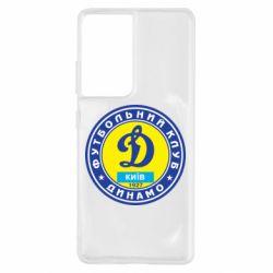 Чохол для Samsung S21 Ultra Динамо Київ