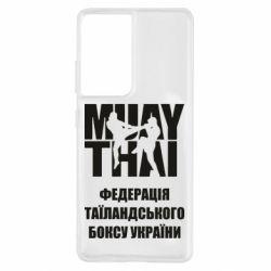 Чехол для Samsung S21 Ultra Федерація таїландського боксу України