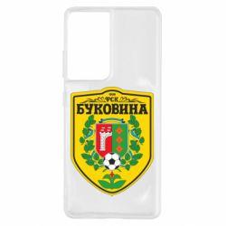 Чехол для Samsung S21 Ultra ФК Буковина Черновцы