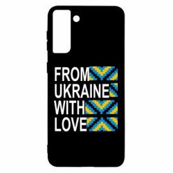 Чохол для Samsung S21 Ultra From Ukraine with Love (вишиванка)