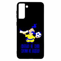 Чохол для Samsung S21 Ultra Футбол - не сало, ситим не будеш