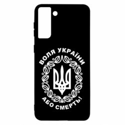 Чохол для Samsung S21 Ultra Герб України з візерунком
