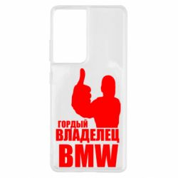 Чохол для Samsung S21 Ultra Гордий власник BMW