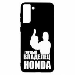Чохол для Samsung S21 Ultra Гордий власник HONDA