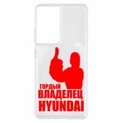 Чохол для Samsung S21 Ultra Гордий власник HYUNDAI