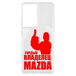 Чохол для Samsung S21 Ultra Гордий власник MAZDA