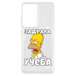 Чохол для Samsung S21 Ultra Homer is tired of studying