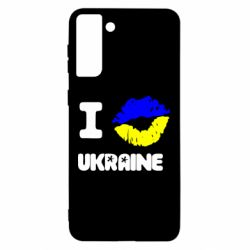 Чохол для Samsung S21 Ultra I kiss Ukraine