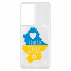 Чехол для Samsung S21 Ultra I love Donetsk, Ukraine