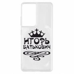 Чохол для Samsung S21 Ultra Ігор Батькович