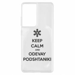 Чохол для Samsung S21 Ultra KEEP CALM and ODEVAY PODSHTANIKI