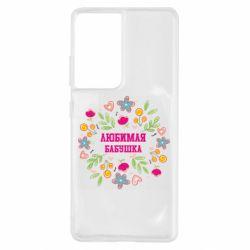 Чохол для Samsung S21 Ultra Улюблена бабуся і красиві квіточки