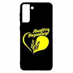 Чохол для Samsung S21 Ultra Любіть Україну