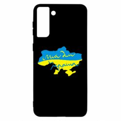 Чехол для Samsung S21 Ultra Мій дім - Україна!