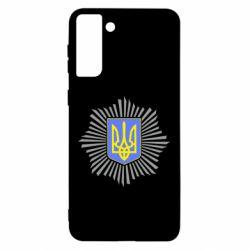 Чохол для Samsung S21 Ultra МВС України