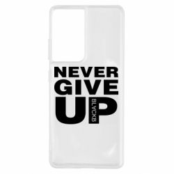 Чохол для Samsung S21 Ultra Never give up 1