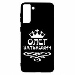 Чохол для Samsung S21 Ultra Олег Батькович