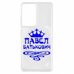 Чохол для Samsung S21 Ultra Павло Батькович