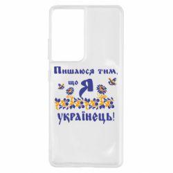 Чохол для Samsung S21 Ultra Пишаюся тім, що я Українець