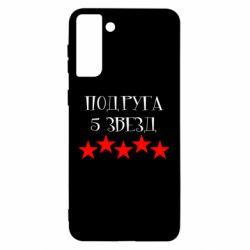 Чохол для Samsung S21 Ultra Подруга 5 зірок