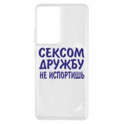 Чехол для Samsung S21 Ultra СЕКСОМ ДРУЖБУ НЕ ИСПОРТИШЬ